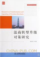 (特价书)温商转型升级对策研究