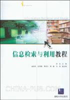 信息检索与利用教程