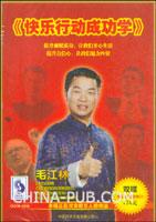 [特价书]快乐行动成功学(2CD)