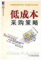 (www.wusong999.com)低成本采购策略