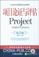 项目论证与评估(第2版)