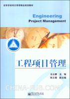 (特价书)工程项目管理