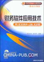 财务软件应用技术(用友ERP-U8.52版)(附光盘)