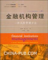 金融机构管理:一种风险管理方法(第5版)