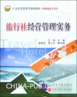 旅行社经营管理实务