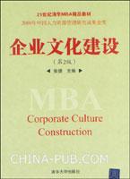 企业文化建设(第2版)