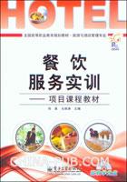 (特价书)餐饮服务实训:项目课程教材(附光盘)