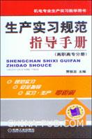 生产实习规范指导手册(高职高专分册)