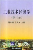 工业技术经济学(第三版)
