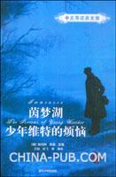 茵梦湖 少年维特的烦恼(中文导读英文版)