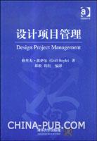 设计项目管理