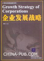 (特价书)企业发展战略