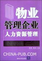 物业管理企业人力资源管理