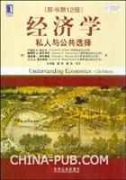 (特价书)经济学:私人与公共选择(原书第12版)