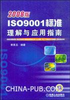 2008版SIO9001标准理解与应用指南