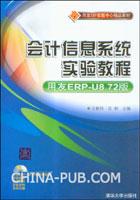 会计信息系统实验教程(用友ERP-U8.72版)(附光盘)