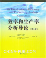 效率和生产率分析导论(第2版)