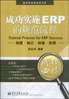 成功实施ERP的规范流程:知理.知己.知彼.知用