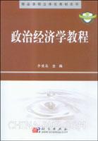 政治经济学教程[按需印刷]