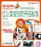 淘宝网新手开店日记:红心变皇冠的开店秘笈[按需印刷]