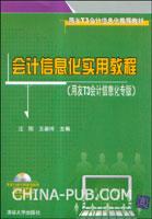 会计信息化实用教程(用友T3会计信息化专版)(附光盘)