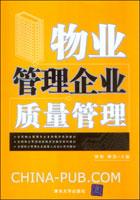 物业管理企业质量管理