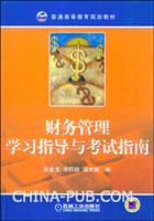 财务管理学习指导与考试指南