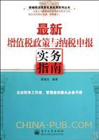 (特价书)最新增值税政策与纳税申报实务指南