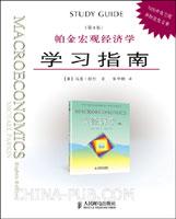 帕金宏观经济学(第8版)学习指南