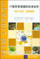 IT服务管理国际标准体系ISO/IEC 20000