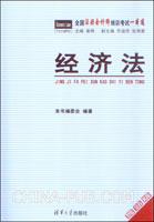 全国注册会计师培训考试一本通:经济法(最新版)