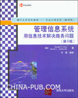管理信息系统用信息技术解决商务问题(第3版)(附光盘)