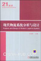 现代物流系统分析与设计