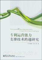 (特价书)专利运营能力支撑技术跨越研究