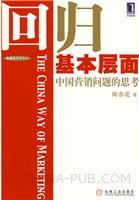 回归基本层面:中国营销问题的思考[图书]