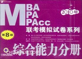 2010版MBA、MPA、MPAcc联考模拟试卷系列.综合能力分册(第8版)