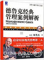 (www.wusong999.com)德鲁克经典管理案例解析