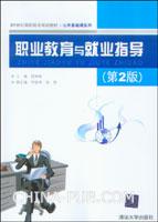 职业教育与就业指导(第2版)