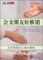 (特价书)会交朋友好推销:关系销售的心理学解析