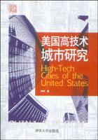 美国高技术城市研究