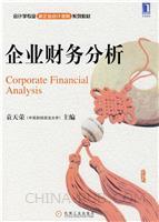 (特价书)企业财务分析