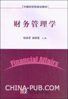 财务管理学[按需印刷]