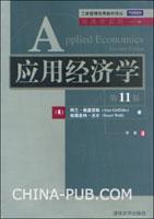 应用经济学(第11版)