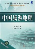 (特价书)中国旅游地理(china-pub全国首发)