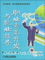 职业素养开发与就业指导(配学具册)
