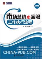 (特价书)市场营销与客服工作执行流程