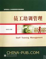 (特价书)员工培训管理
