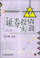 证券投资实训(第2版)
