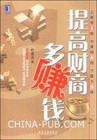 提高财商多赚钱(china-pub全国首发)[按需印刷]