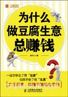 (特价书)为什么做豆腐生意总赚钱